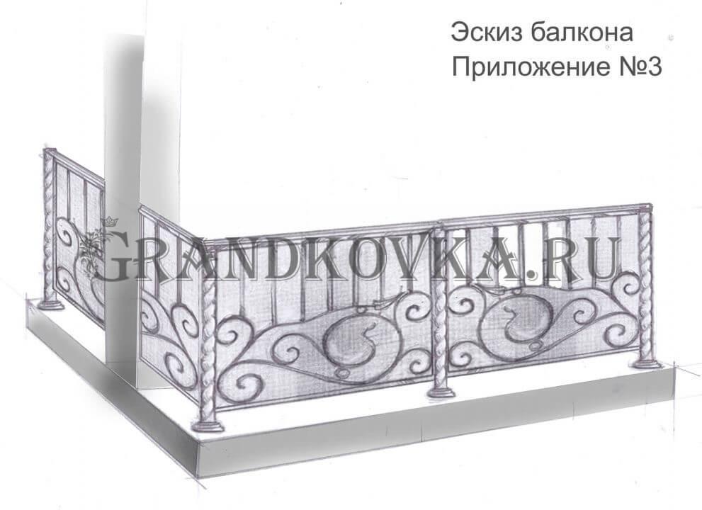 Эскиз кованых перил для балкона 1