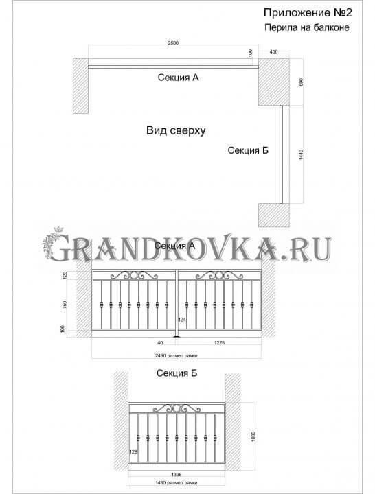 Эскиз кованых перил для балкона 7