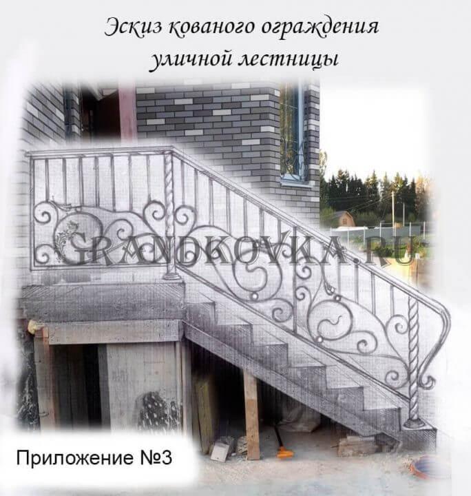 Эскиз кованых перил для лестницы 27