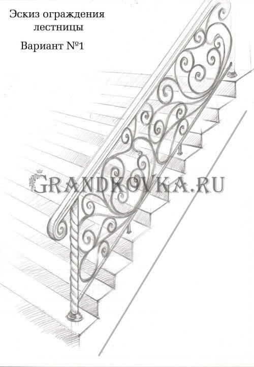 Эскиз ограждения лестницы 1