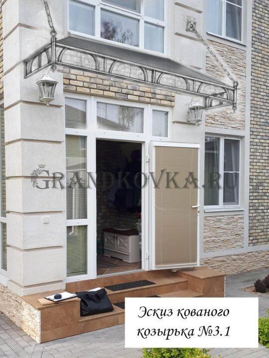 Эскиз козырька над дверью ЭКД-3