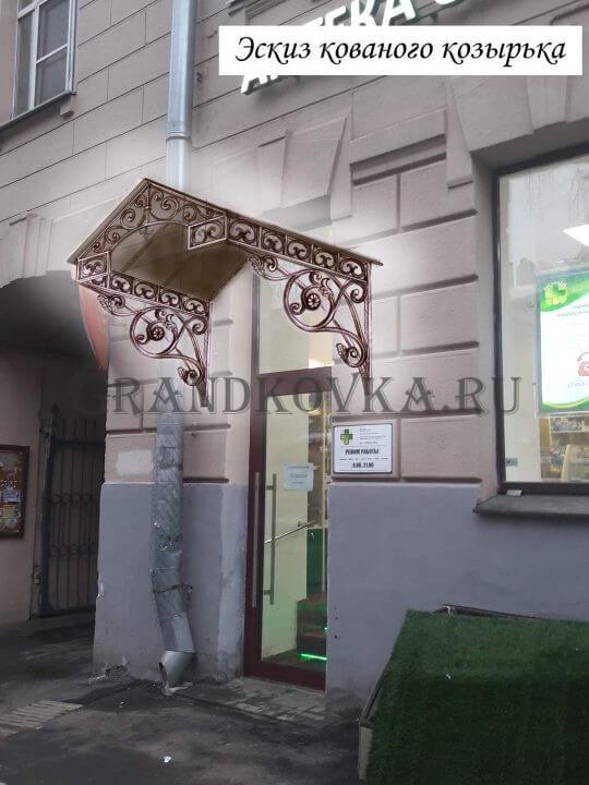 Эскиз козырька над дверью ЭКД-5