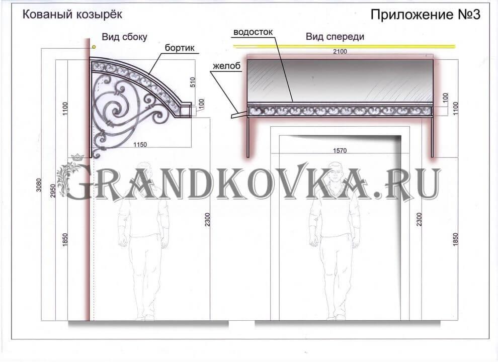 Эскиз козырька над входом ЭКВХ-12