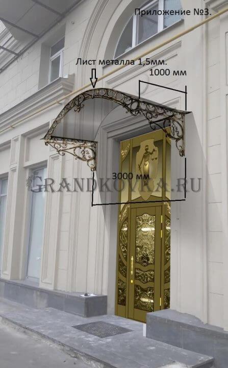 Эскиз козырька над входом в адвокатское бюро ЭВХМ-5