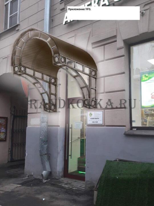 Эскиз козырька над входом в аптеку ЭВХМ-13