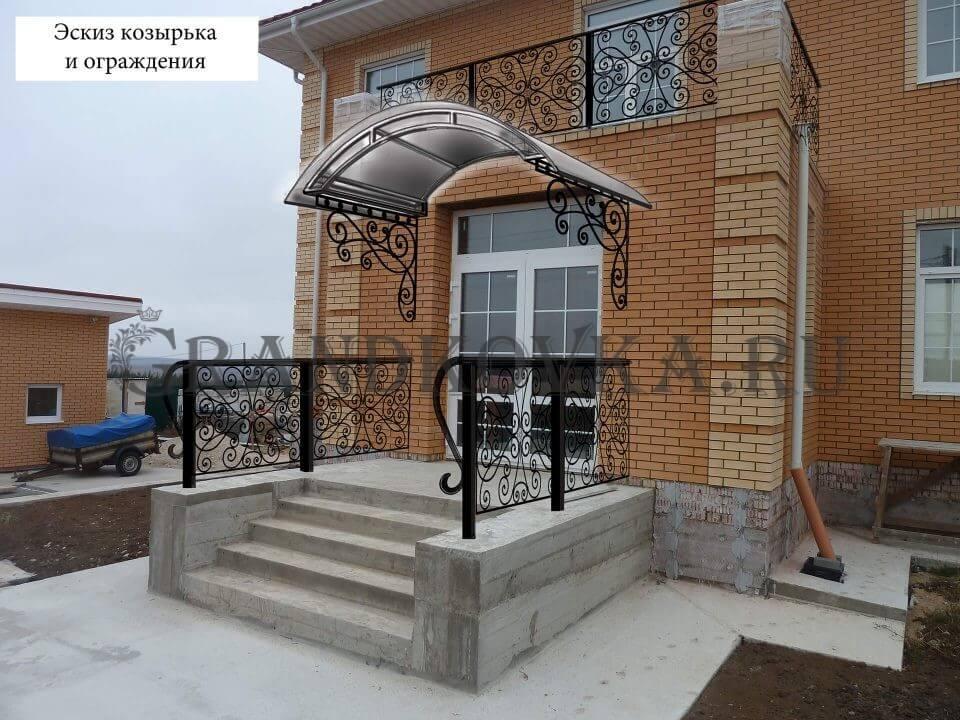 Эскиз козырька над входом в дом ЭКВХ-22