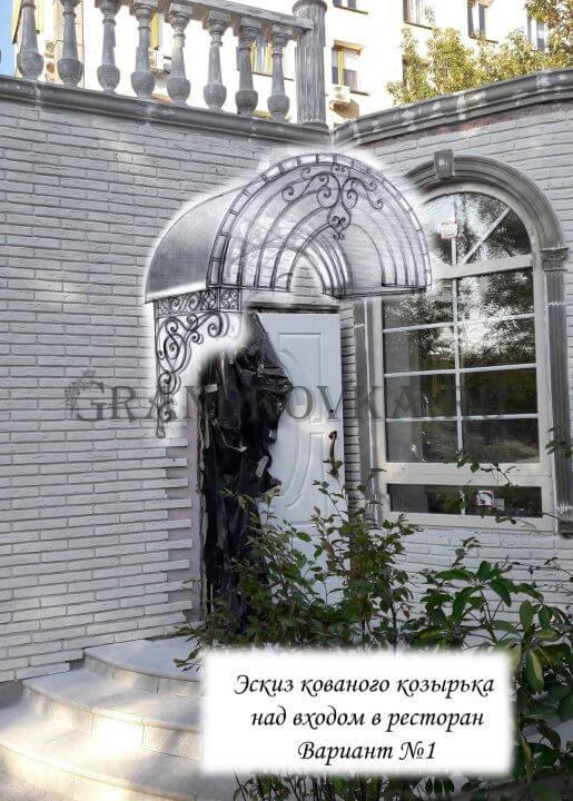 Эскиз козырька над входом в магазин ЭВХМ-10
