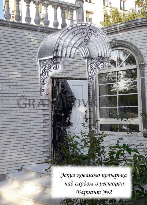 Эскиз козырька над входом в магазин ЭВХМ-11