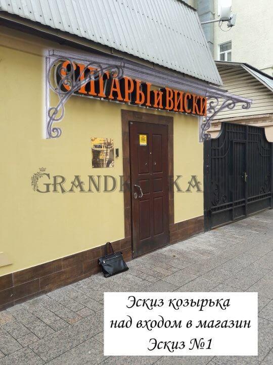 Эскиз козырька над входом в магазин ЭВХМ-14