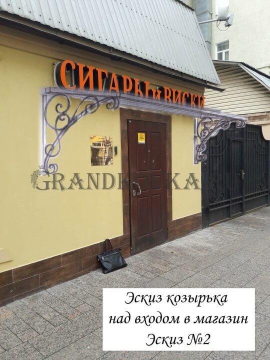 Эскиз козырька над входом в магазин ЭВХМ-15