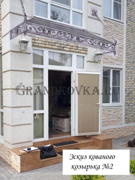 Эскиз козырька над входом в магазин ЭВХМ-18