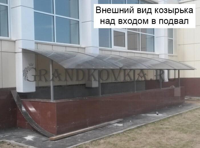 Эскиз козырька над входом в подвал ЭКПОД-1