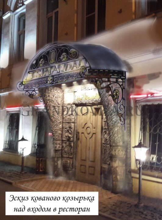 Эскиз козырька над входом в ресторан ЭВХМ-1