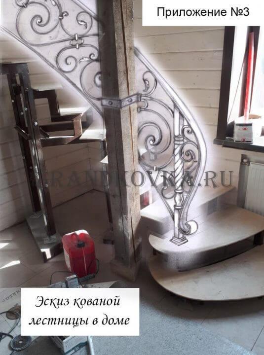 Эскиз лестницы на металлокаркасе ЭЛМК-7
