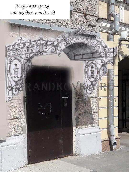 Эскиз подъездного козырька ЭПОДК-13